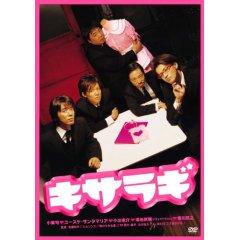 20071231kisaragi.jpg